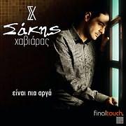 CD image ΣΑΚΗΣ ΧΑΒΙΑΡΑΣ / ΕΙΝΑΙ ΠΙΑ ΑΡΓΑ (CD SINGLE)