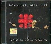 CD image ΝΟΤΗΣ ΣΦΑΚΙΑΝΑΚΗΣ / ΝΥΧΤΕΣ ΜΑΓΙΚΕΣ (2CD)