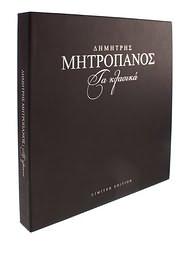 LP image DIMITRIS MITROPANOS / TA KLASIKA (LIMITED EDITION) (5LP) (VINYL)