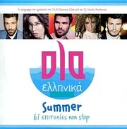 CD image OLA ELLINIKA SUMMER - 61 ELLINIKA HITS NON STOP IN - THE - MIX - (VARIOUS)
