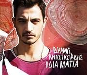 CD image for DIMOS ANASTASIADIS / IDIA MATIA