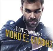CD image ΓΙΩΡΓΟΣ ΣΑΜΠΑΝΗΣ / ΜΟΝΟ ΕΞ ΕΠΑΦΗΣ