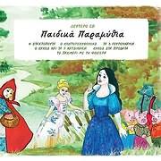 CD image for PAIDIKA PARAMYTHIA NO.2 / I STAHTOPOUTA, TA 3 GOUROUNAKIA, KONTOREVYTHOULIS, O LYKOS KAI TA 7 KATSIKAKIA
