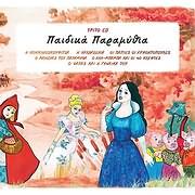 CD image for ΠΑΙΔΙΚΑ ΠΑΡΑΜΥΘΙΑ ΝΟ.3 / Η ΚΟΚΚΙΝΟΣΚΟΥΦΙΤΣΑ - Η ΧΑΛΒΑΔΕΝΙΑ - ΟΙ ΠΑΠΙΕΣ ΟΙ ΑΡΧΟΝΤΟΠΟΥΛΟΕΣ Κ.Α.