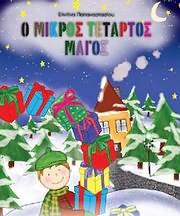 ELNTINA PAPANASTASIOU / <br>O MIKROS TETARTOS MAGOS