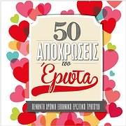 CD image 50 ΑΠΟΧΡΩΣΕΙΣ ΤΟΥ ΕΡΩΤΑ - (VARIOUS) (3 CD)