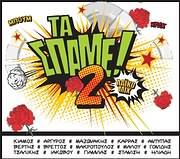 CD image TA SPAME VOL. 2 - MIXED BY HARRY V - (VARIOUS)