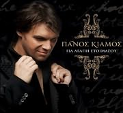 CD image for PANOS KIAMOS / GIA AGAPI ETOIMASOU