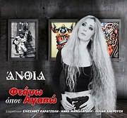 ANTHIA / <br>FTANO OPOU AGAPO