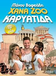 CD image for XANA ZOO / KARYATIDA (CD+DVD)