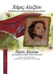 CD + DVD image HARIS ALEXIOU / GYRIZONTAS TON KOSMO KAI ENA FILI TOU KOSMOU OLOKLIROMENI EKDOSI LIVE (2 CD + 1 DVD)