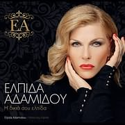 CD image for ELPIDA ADAMIDOU / I DIKIA SOU ELPIDA