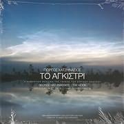 CD image ÔÏ ÁÃÊÉÓÔÑÉ - 40TH ANNIVERSARY EDITION (ÃÉÙÑÃÏÓ ×ÁÔÆÇÍÁÓÉÏÓ) - (OST)