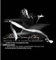 CD image MANOS HATZIDAKIS / MOUSIKI GIA TO ELLINIKO HORODRAMA (6 LAIKES ZOGRAFIES, TO KATARAMENO FIDI, ERIMIA)
