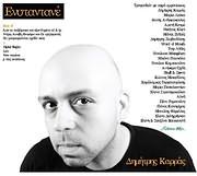 CD image DIMITRIS KARRAS / ENSTANTANE (BEST OF)