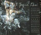 CD image TO TRAGOUDI GYMNO - (VARIOUS)
