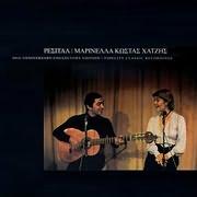 ΜΑΡΙΝΕΛΛΑ ΧΑΤΖΗΣ / <br>ΡΕΣΙΤΑΛ - 40TH ANNIVERSARY COLLECTORS EDITION (2CD)