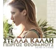 CD image STELLA KALLI - GIORGOS THEOFANOUS / OLA MOU TA S AGAPO