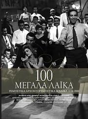 CD image 100 ΜΕΓΑΛΑ ΛΑΙΚΑ (ΡΕΜΠΕΤΙΚΑ - ΑΡΧΟΝΤΟΡΕΜΠΕΤΙΚΑ ΚΑΙ ΛΑΙΚΑ 1950 - 2000) - (VARIOUS) (4 CD)