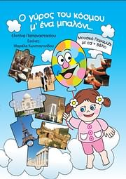 CD image for ΕΛΝΤΙΝΑ ΠΑΠΑΝΑΣΤΑΣΙΟΥ / Ο ΓΥΡΟΣ ΤΟΥ ΚΟΣΜΟΥ ΜΕ ΕΝΑ ΜΠΑΛΟΝΙ (CD + ΒΙΒΛΙΟ)