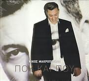 NIKOS MAKROPOULOS / <br>POU KAI POU (2CD)