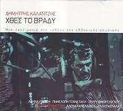 CD image DIMITRIS KALANTZIS / HTHES TO VRADY - MIA JAZZ MATIA STO HTHES TIS ELLINIKIS MOUSIKIS