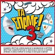 CD image TA SPAME VOL.3 - 41 LAIKES EPITYHIES IN - THE - MIX APO TON DJ HARRY V. - (VARIOUS)