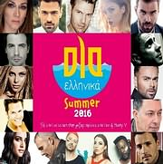 CD image OLA ELLINIKA SUMMER 2016 - 56 MEGALES EPITYHIES IN - THE MIX DJ HARRY V. - (VARIOUS)