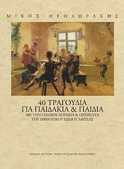 CD image ΜΙΚΗΣ ΘΕΟΔΩΡΑΚΗΣ / 40 ΤΡΑΓΟΥΔΙΑ ΓΙΑ ΠΑΙΔΑΚΙΑ ΚΑΙ ΠΑΙΔΙΑ (DELUXE EDITION) (2CD)