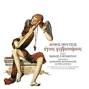 CD image for DIMOS MOUTSIS / AGIOS FEVROUARIOS (DIMITRIS MITROPANOS - MANOS ELEYTHERIOU) (FIDELITY MASTERS)