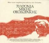 MIKIS THEODORAKIS / <br>90 HRONIA - (MES TIN KARDIA MOU KLEINO TIN ELLADA) (DELUXE EDITION) (2CD)