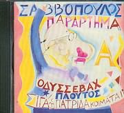 CD image DIONYSIS SAVVOPOULOS / PARARTIMA / ODYSSEVAH - PLOUTOS - SIGA I PATRIDA KOIMATAI
