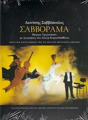 DIONYSIS SAVVOPOULOS / <br>SAVVORAMA - THEATRO TRAGOUDION - ZONTANI IHOGRAFISI STO MEGARO MOUSIKIS) (2CD)