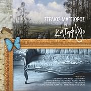 CD image STELIOS MAGGIOROS / KATAFYGIO (BEST OF)