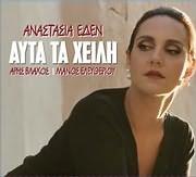 ANASTASIA EDEN / AYTA TA HEILI