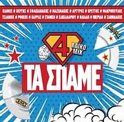 CD image ΤΑ ΣΠΑΜΕ ΝΟ.4 - ΛΑΙΚΟ MIX - (VARIOUS)