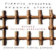 CD Image for GIORGOS NTALARAS - BABIS STOKAS / FYLAKI YPSISTIS ASFALEIAS