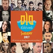 CD image OLA ELLINIKA SUMMER 2017 - (VARIOUS)