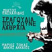 CD Image for MILTOS PASHALIDIS / TRAGOUDIA POU ZOUNE LATHRAIA (MARIOS TOKAS, ALKIS ALKAIOS)