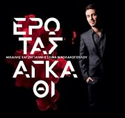 CD image for ΜΙΧΑΛΗΣ ΧΑΤΖΗΓΙΑΝΝΗΣ / ΕΡΩΤΑΣ ΑΓΚΑΘΙ (ΛΙΝΑ ΝΙΚΟΛΑΚΟΠΟΥΛΟΥ)