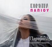CD image for DIMITRA PAPIOU / PARAVOLES