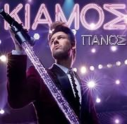 CD image for PANOS KIAMOS / PANOS KIAMOS