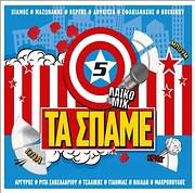 CD image ΤΑ ΣΠΑΜΕ VOL. 5 - ΛΑΙΚΟ MIX - (VARIOUS)
