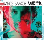 CD Image for PANOS VLAHOS / META