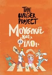 THE BURGER PROJECT / <br>MOUSIKI KAI FILOI
