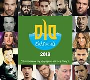 CD Image for OLA ELLINIKA 2018 - (VARIOUS)