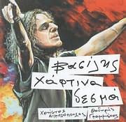 CD image ΒΑΣΙΛΗΣ ΠΑΠΑΚΩΝΣΤΑΝΤΙΝΟΥ / ΧΑΡΤΙΝΑ ΔΕΣΜΑ