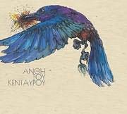 CD image for NATALIA KOTSANI / ANTHI TOU KENTAYROU (ANDREAS PANTAZIS - ARIS TSOUKANTAS)