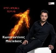 CD image KONSTANTINOS BEIKAKIS / PYROMENO VELOS
