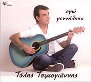 CD image TOLIS TSIMOGIANNIS / EGO GENNITHIKA